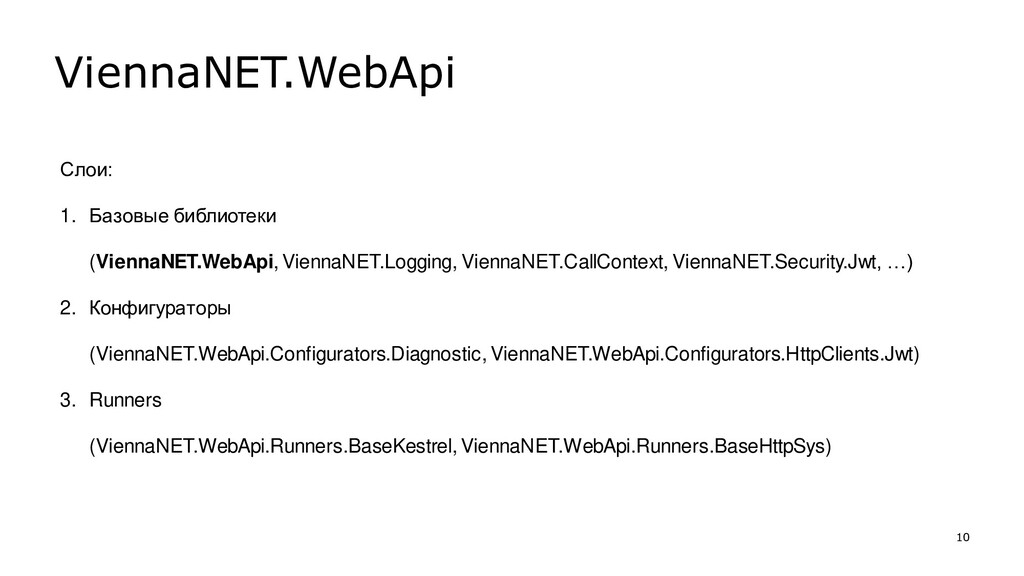 ViennaNET.WebApi 10 Слои: 1. Базовые библиотеки...