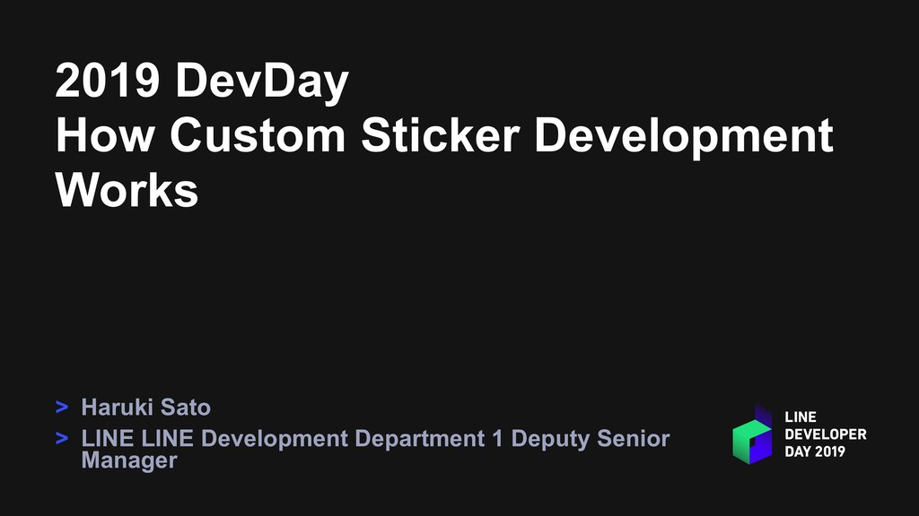 2019 DevDay How Custom Sticker Development Work...