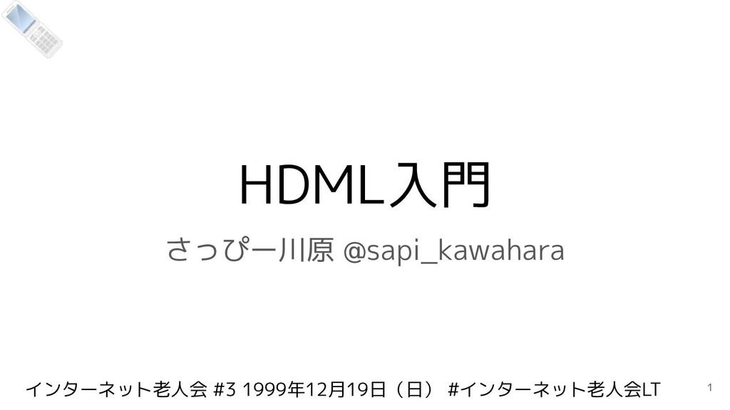 インターネット老人会 #3 1999年12月19日(日) #インターネット老人会LT HDML...