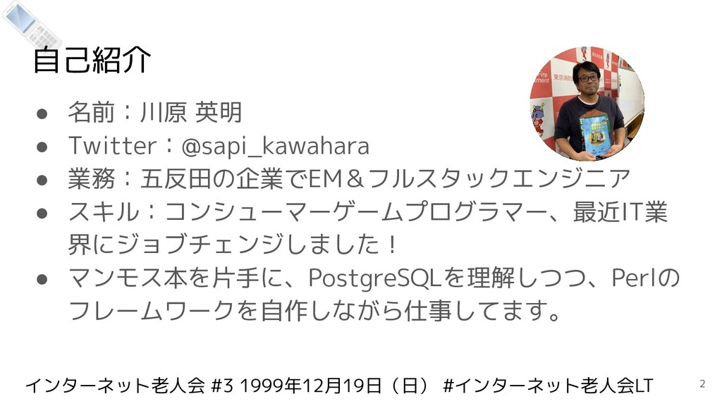 インターネット老人会 #3 1999年12月19日(日) #インターネット老人会LT 自己紹介...