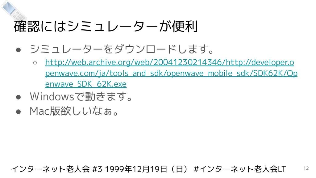 インターネット老人会 #3 1999年12月19日(日) #インターネット老人会LT 確認には...