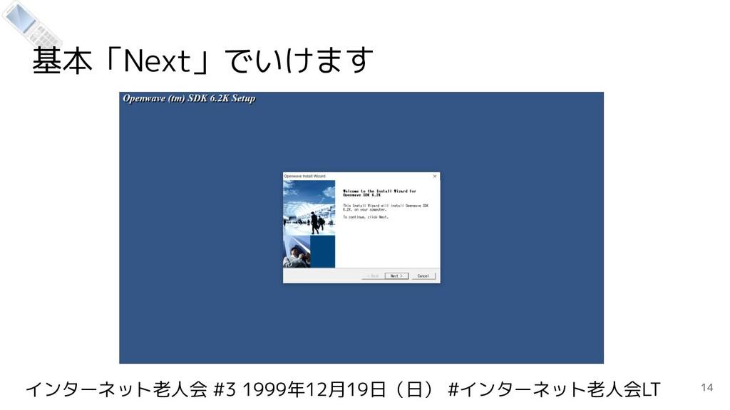 インターネット老人会 #3 1999年12月19日(日) #インターネット老人会LT 基本「N...