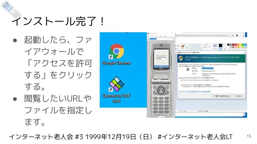 インターネット老人会 #3 1999年12月19日(日) #インターネット老人会LT インスト...