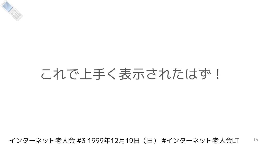 インターネット老人会 #3 1999年12月19日(日) #インターネット老人会LT これで上...
