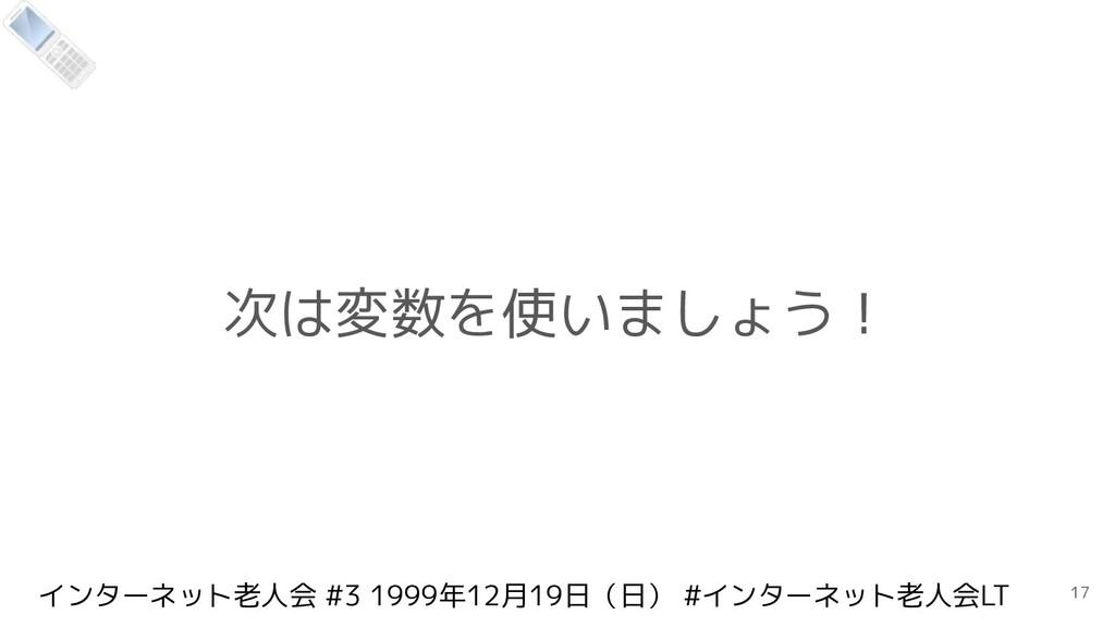 インターネット老人会 #3 1999年12月19日(日) #インターネット老人会LT 次は変数...