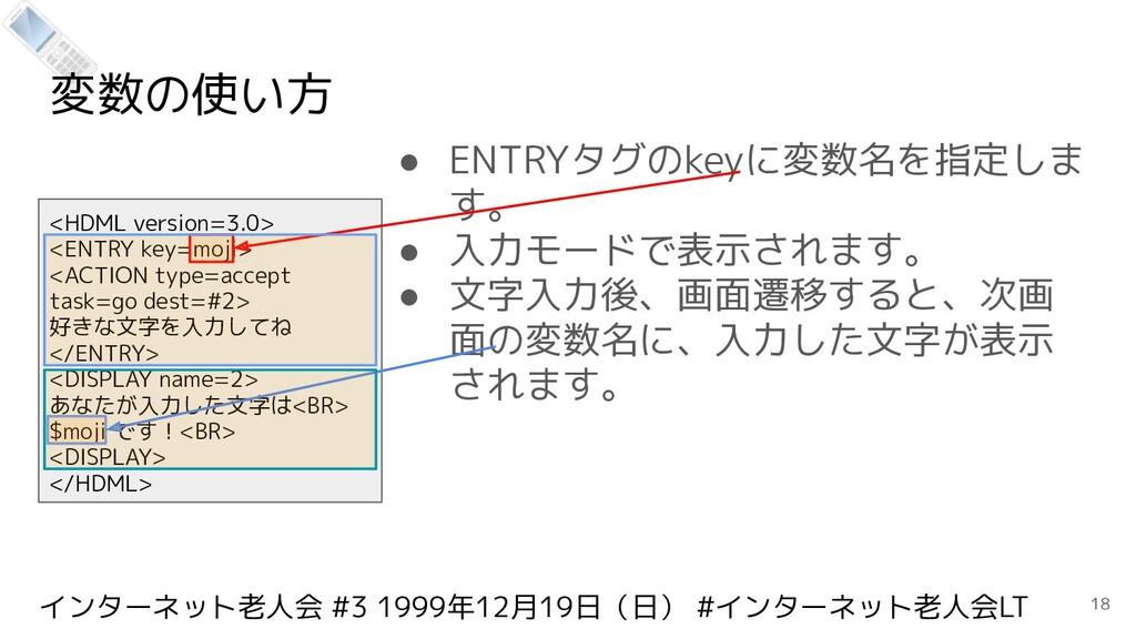 インターネット老人会 #3 1999年12月19日(日) #インターネット老人会LT 変数の使...