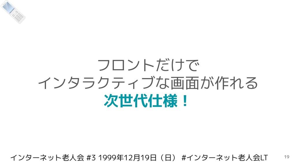 インターネット老人会 #3 1999年12月19日(日) #インターネット老人会LT フロント...