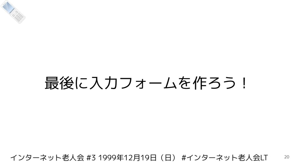 インターネット老人会 #3 1999年12月19日(日) #インターネット老人会LT 最後に入...