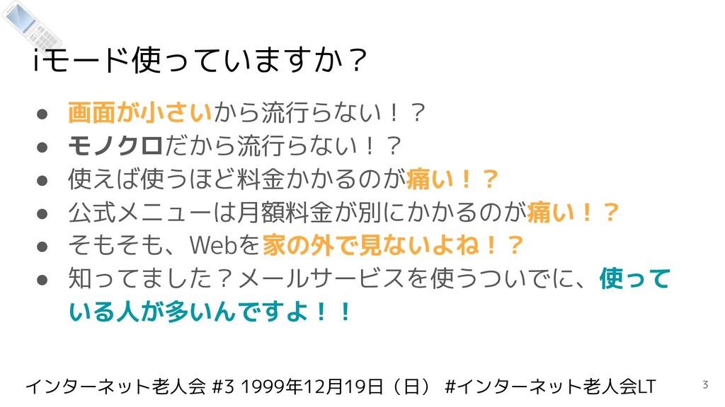 インターネット老人会 #3 1999年12月19日(日) #インターネット老人会LT iモード...
