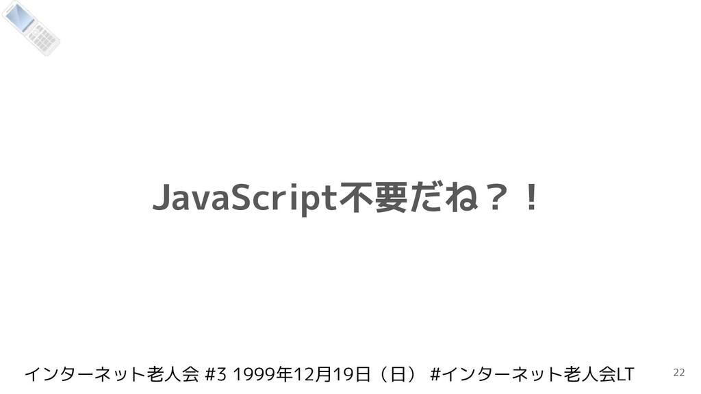 インターネット老人会 #3 1999年12月19日(日) #インターネット老人会LT Java...