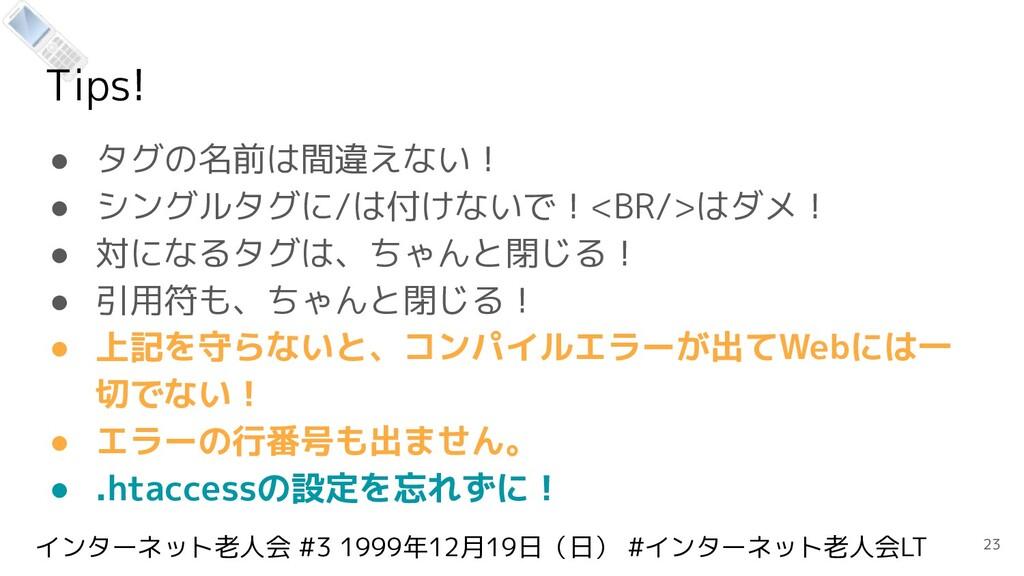 インターネット老人会 #3 1999年12月19日(日) #インターネット老人会LT Tips...