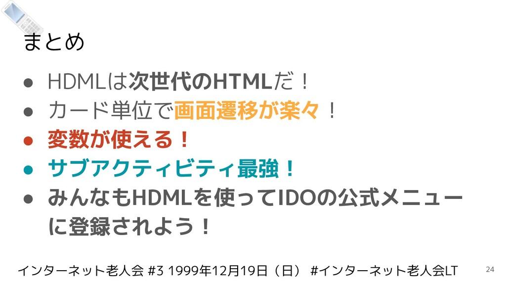 インターネット老人会 #3 1999年12月19日(日) #インターネット老人会LT まとめ ...