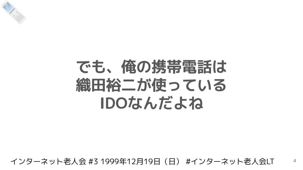 インターネット老人会 #3 1999年12月19日(日) #インターネット老人会LT でも、俺...