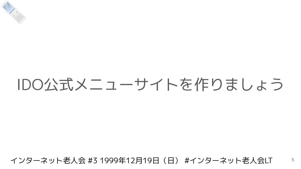 インターネット老人会 #3 1999年12月19日(日) #インターネット老人会LT IDO公...