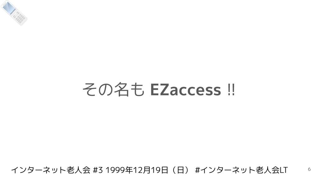 インターネット老人会 #3 1999年12月19日(日) #インターネット老人会LT その名も...