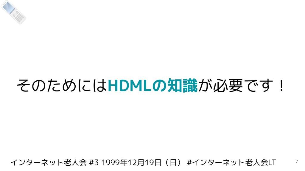 インターネット老人会 #3 1999年12月19日(日) #インターネット老人会LT そのため...