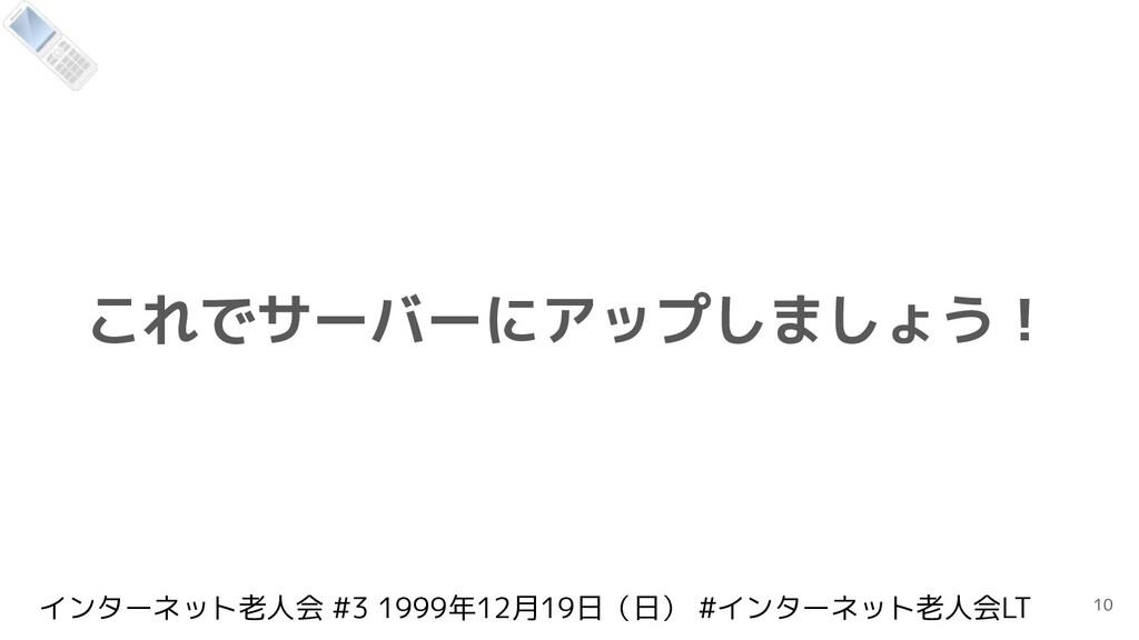 インターネット老人会 #3 1999年12月19日(日) #インターネット老人会LT これでサ...