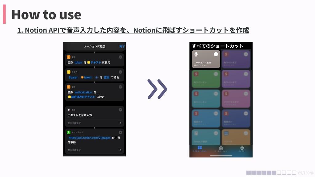 How to use 1. Notion APIで音声入力した内容を、Notionに飛ばすショ...