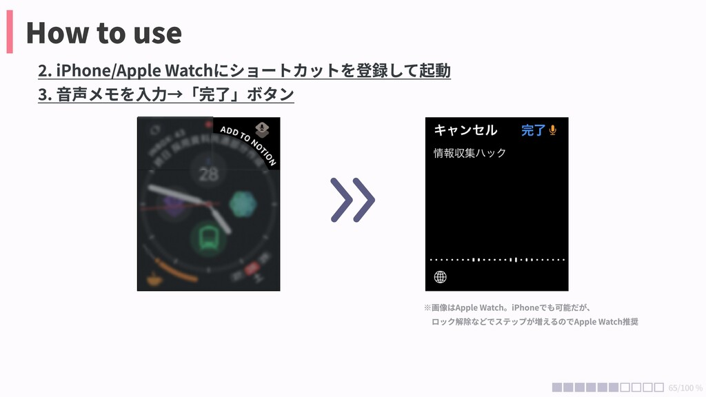 How to use 2. iPhone/Apple Watchにショートカットを登録して起動...