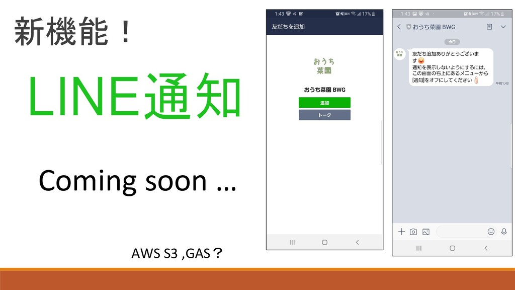 新機能! Coming soon … AWS S3 ,GAS?