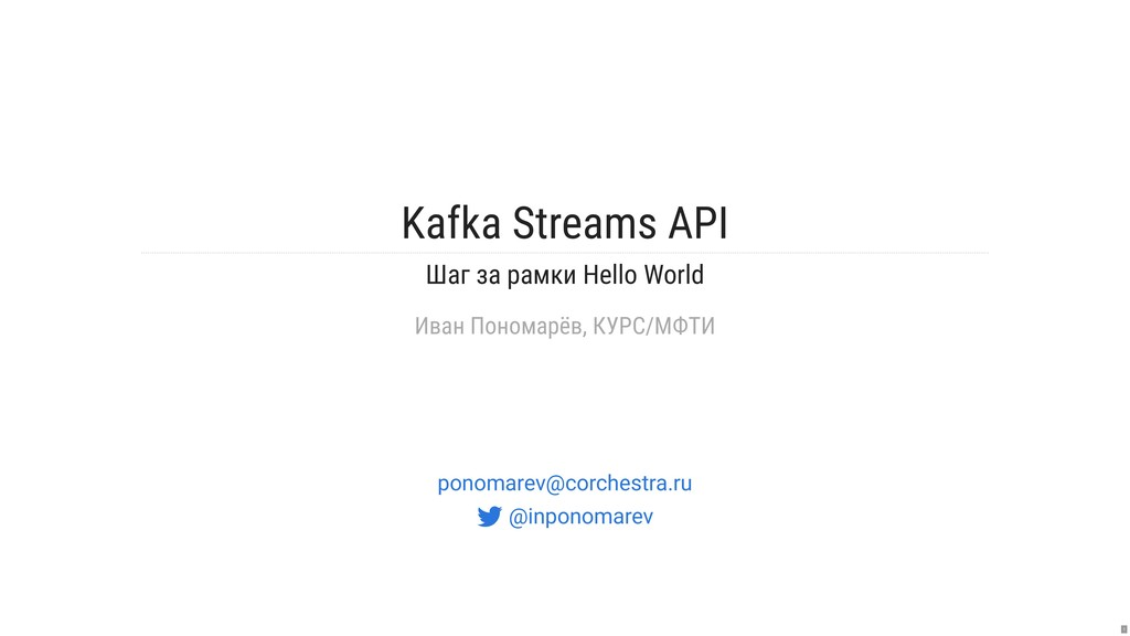 Kafka Streams API Шаг за рамки Hello World Иван...
