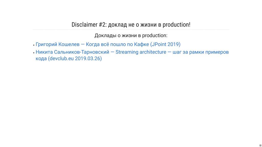 Disclaimer #2: доклад не о жизни в production! ...