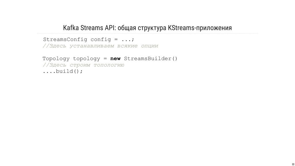 Kafka Streams API: общая структура KStreams-при...