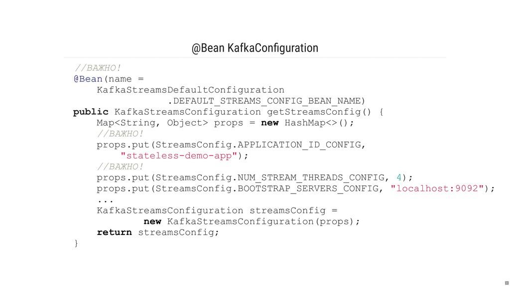 @Bean KafkaConfiguration //ВАЖНО! @Bean(name = K...