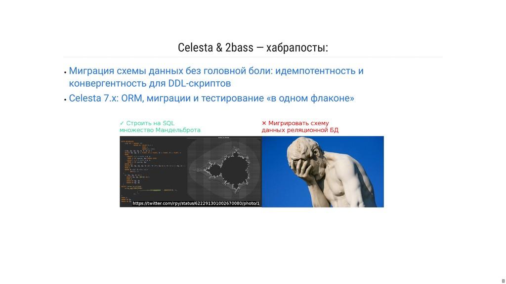 Celesta & 2bass—хабрапосты: Миграция схемы да...