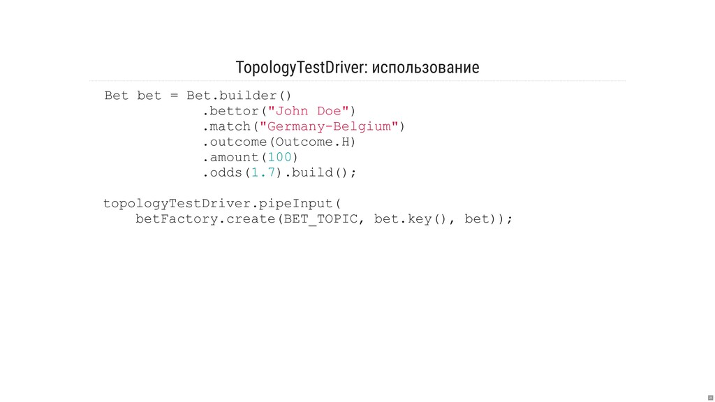 TopologyTestDriver: использование Bet bet = Bet...