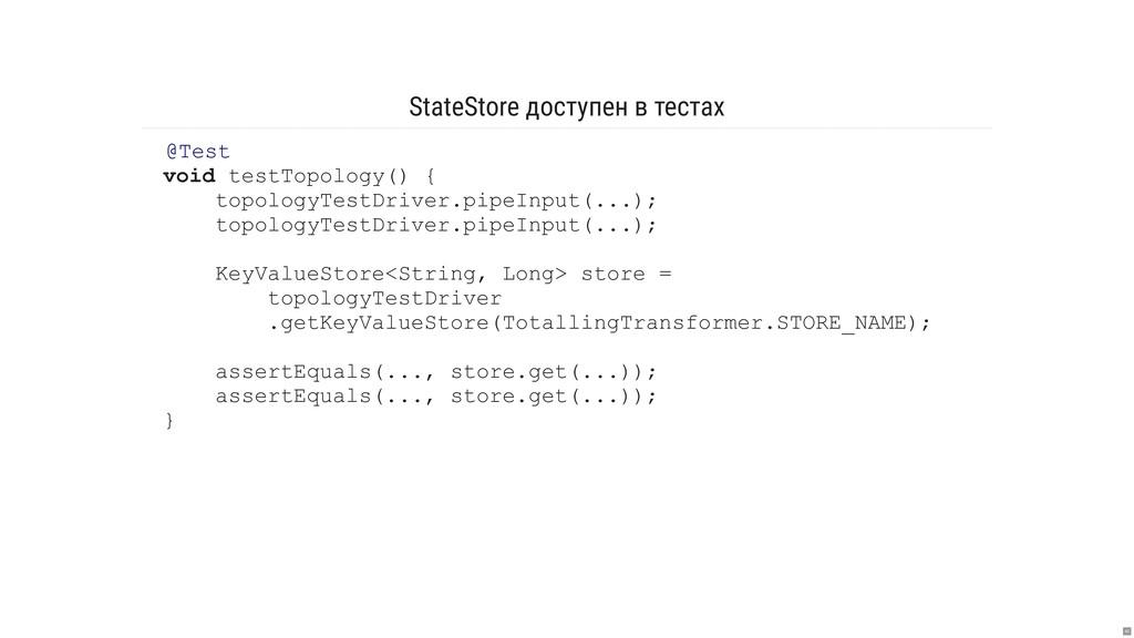 StateStore доступен в тестах @Test void testTop...