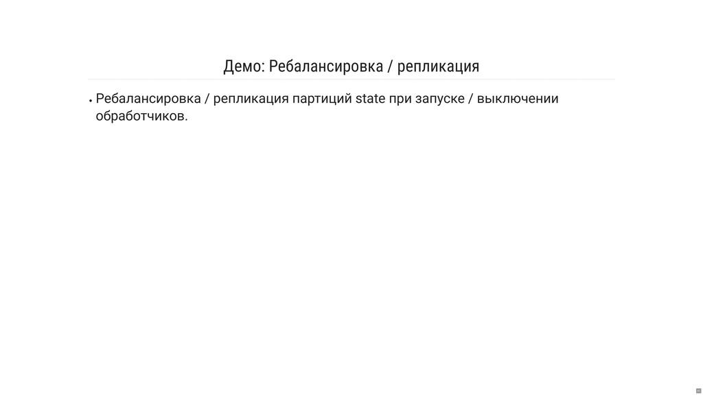 Демо: Ребалансировка / репликация Ребалансировк...