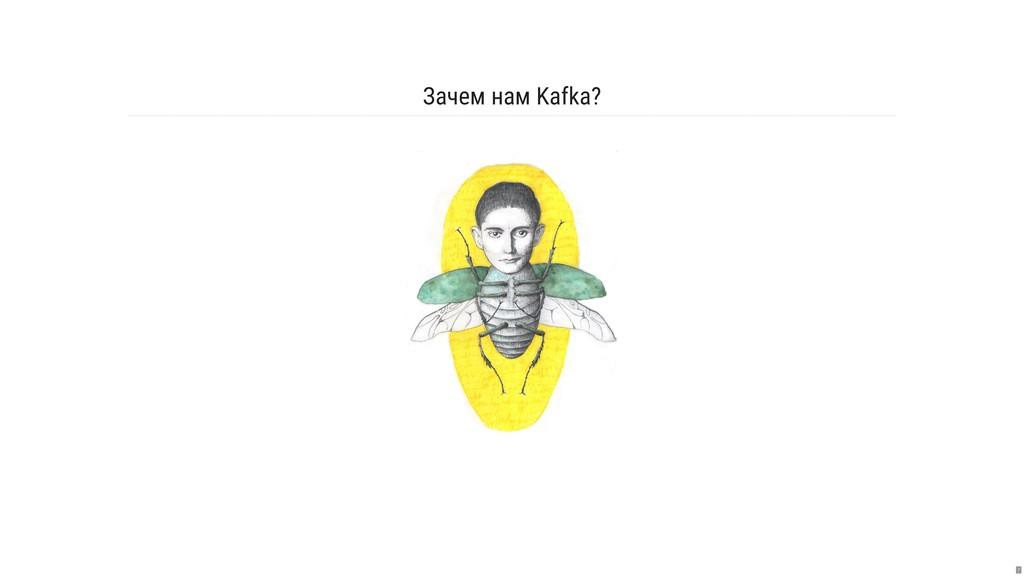 Зачем нам Kafka? 7