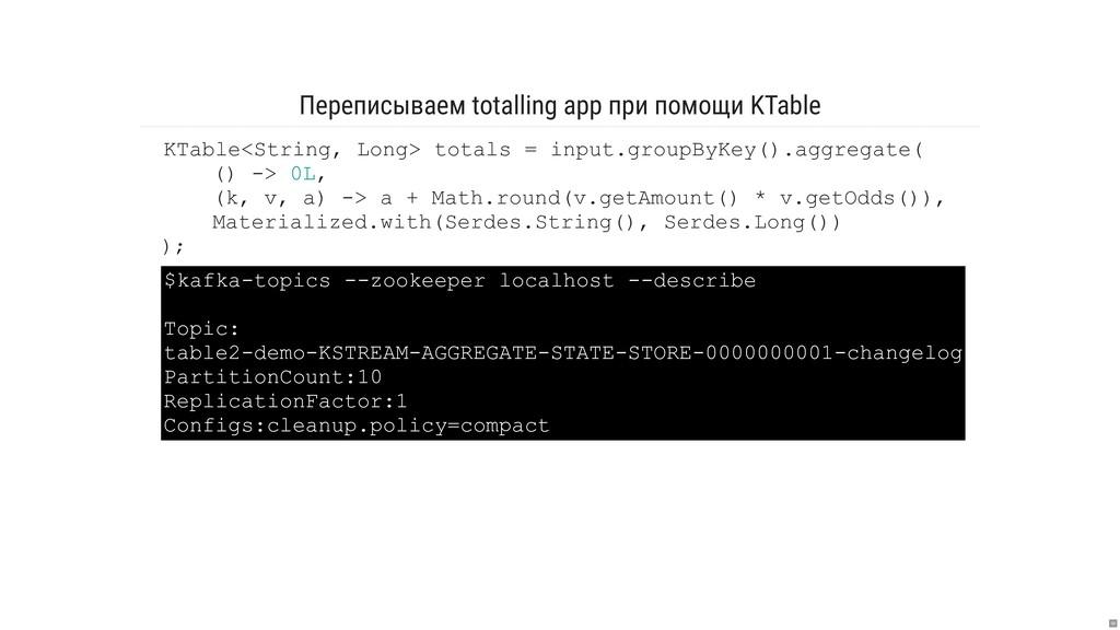 Переписываем totalling app при помощи KTable KT...