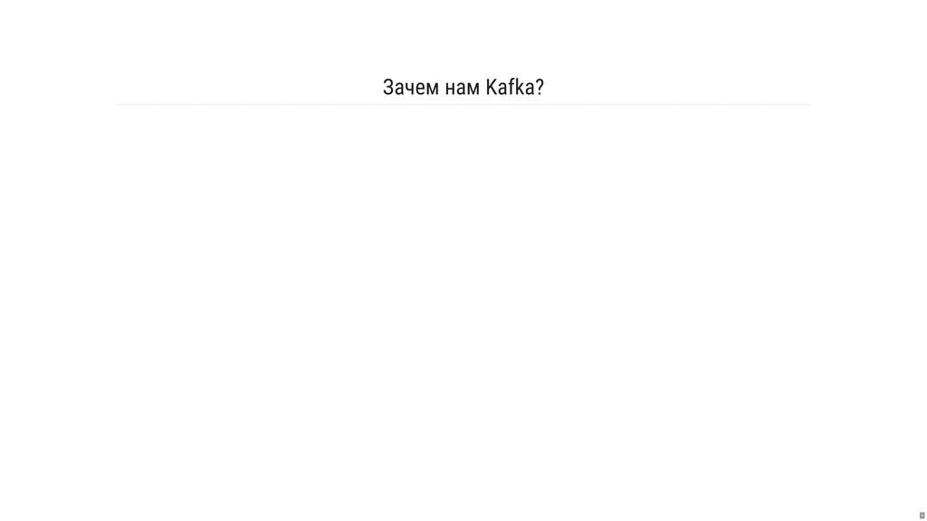 Зачем нам Kafka? 8