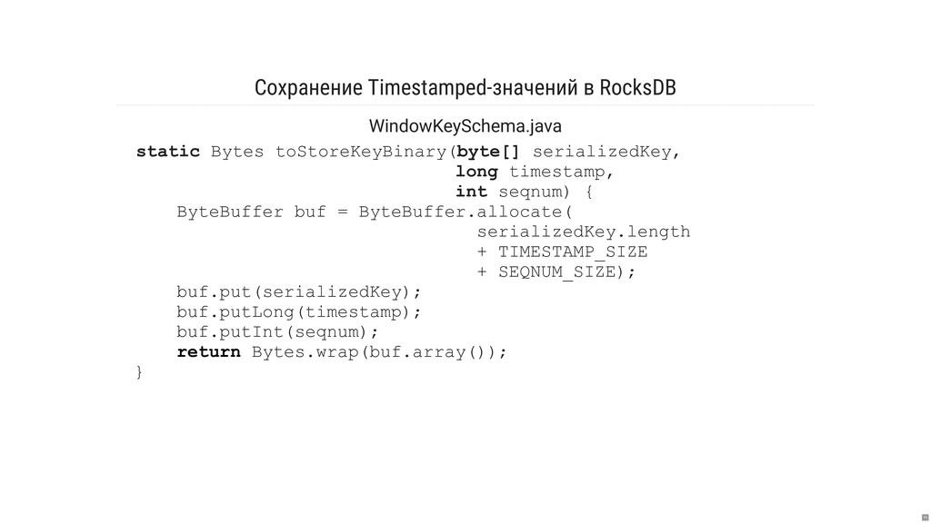 Сохранение Timestamped-значений в RocksDB Windo...