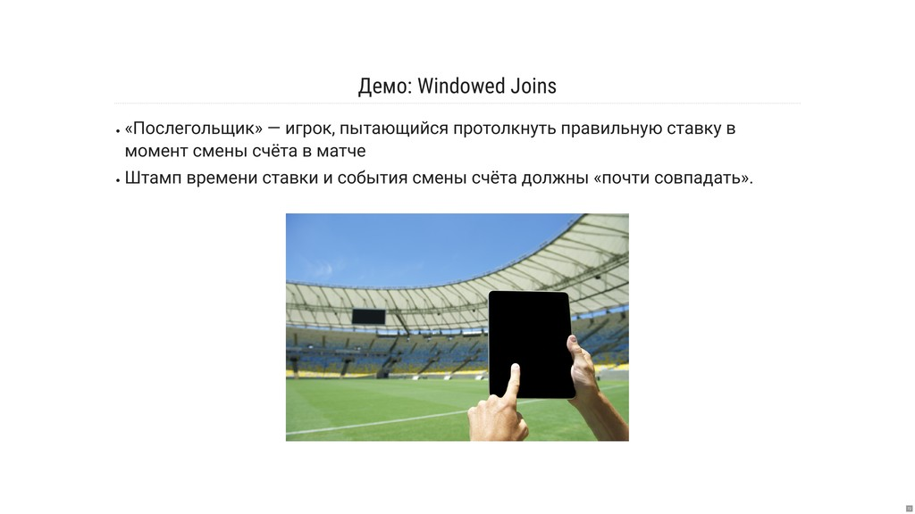 Демо: Windowed Joins «Послегольщик» — игрок, пы...