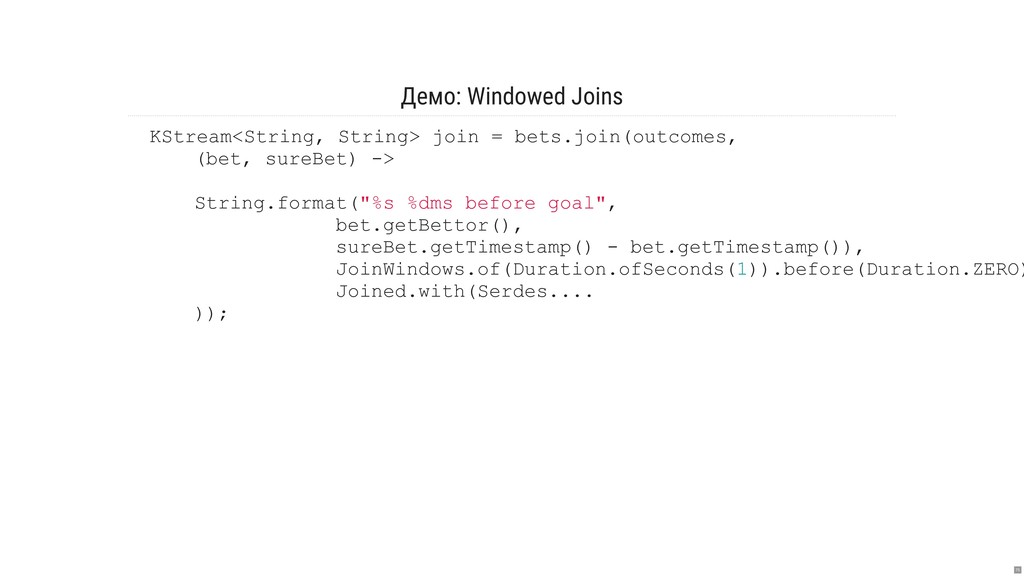 Демо: Windowed Joins KStream<String, String> jo...