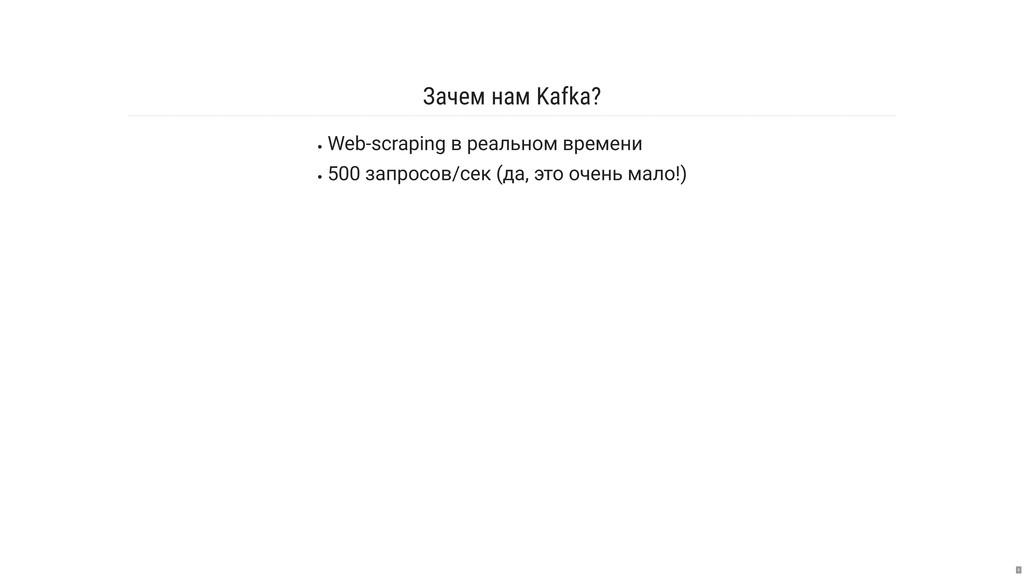 Зачем нам Kafka? Web-scraping в реальном времен...
