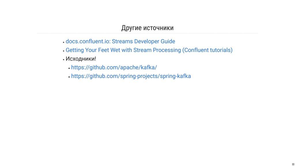Другие источники Исходники! docs.confluent.io: ...