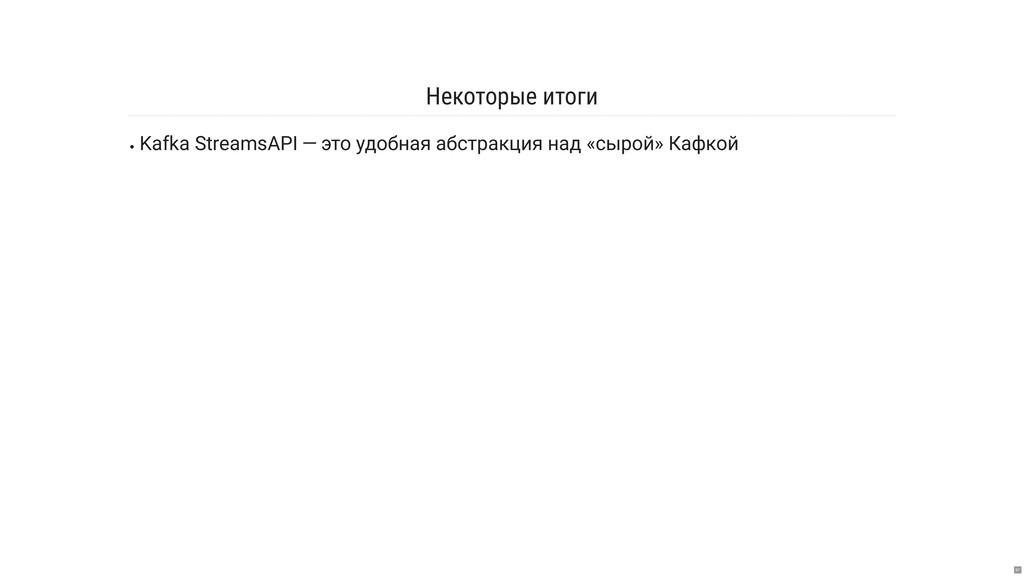 Некоторые итоги Kafka StreamsAPI—это удобная ...