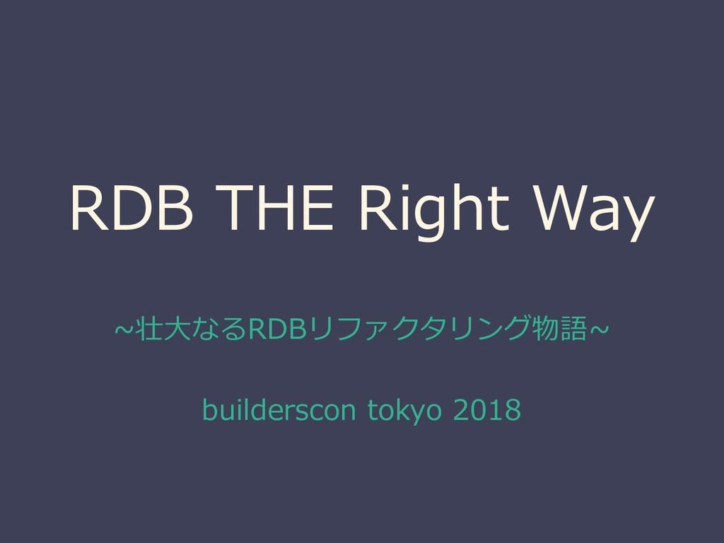 RDB THE Right Way ~壮大なるRDBリファクタリング物語~ buildersc...