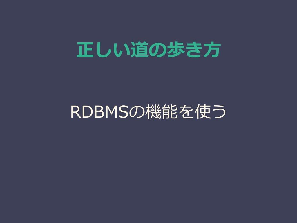 正しい道の歩き方 RDBMSの機能を使う