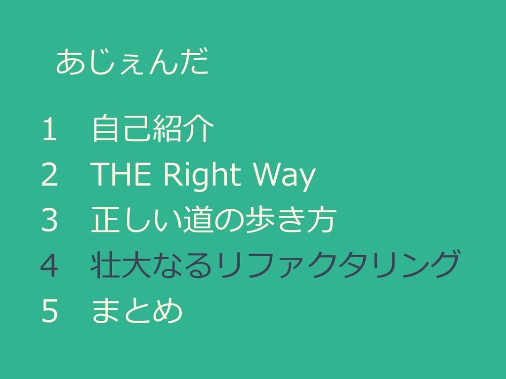 あじぇんだ 1 自己紹介 2 THE Right Way 3 正しい道の歩き方 4 壮大なるリ...