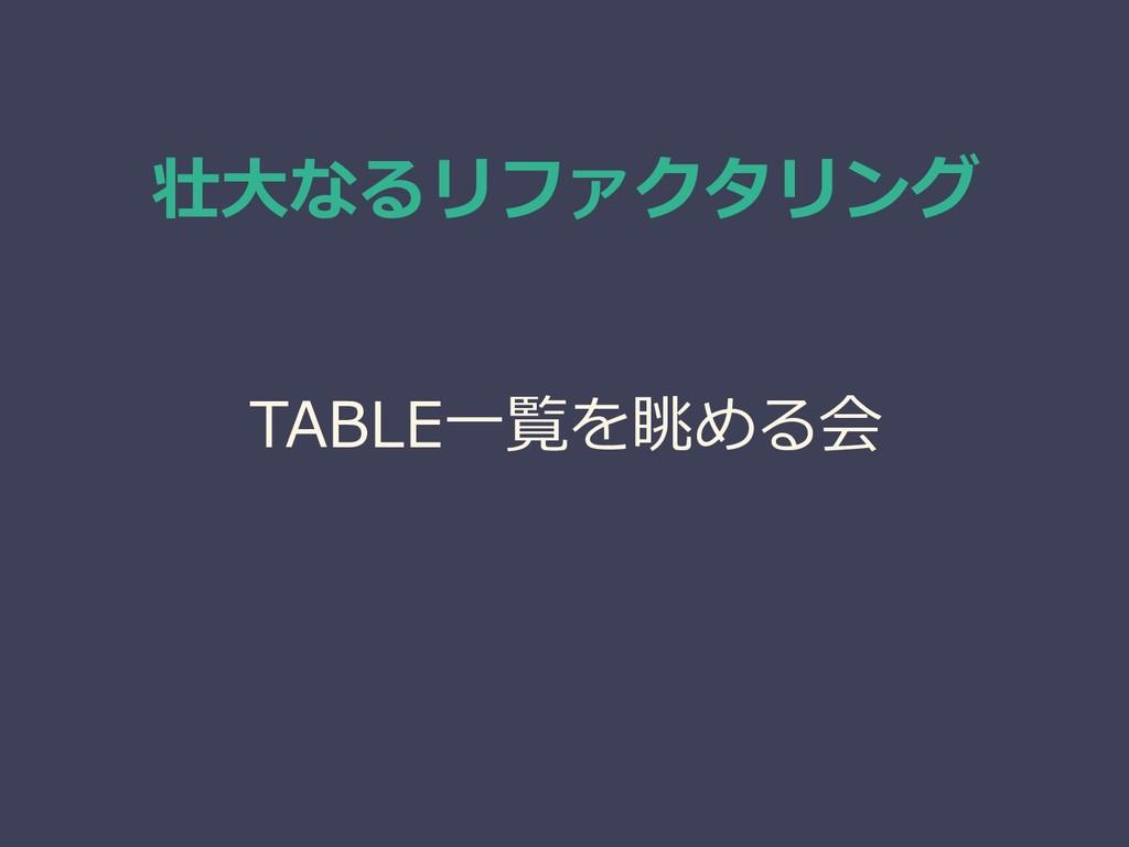 壮大なるリファクタリング TABLE一覧を眺める会