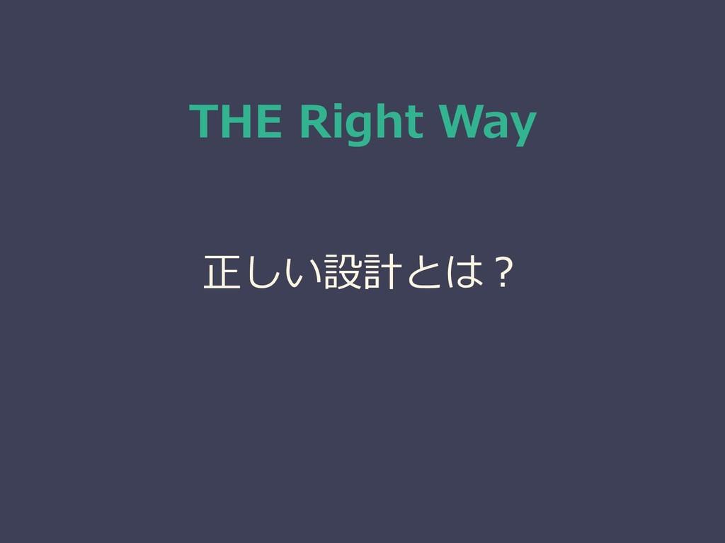 THE Right Way 正しい設計とは?
