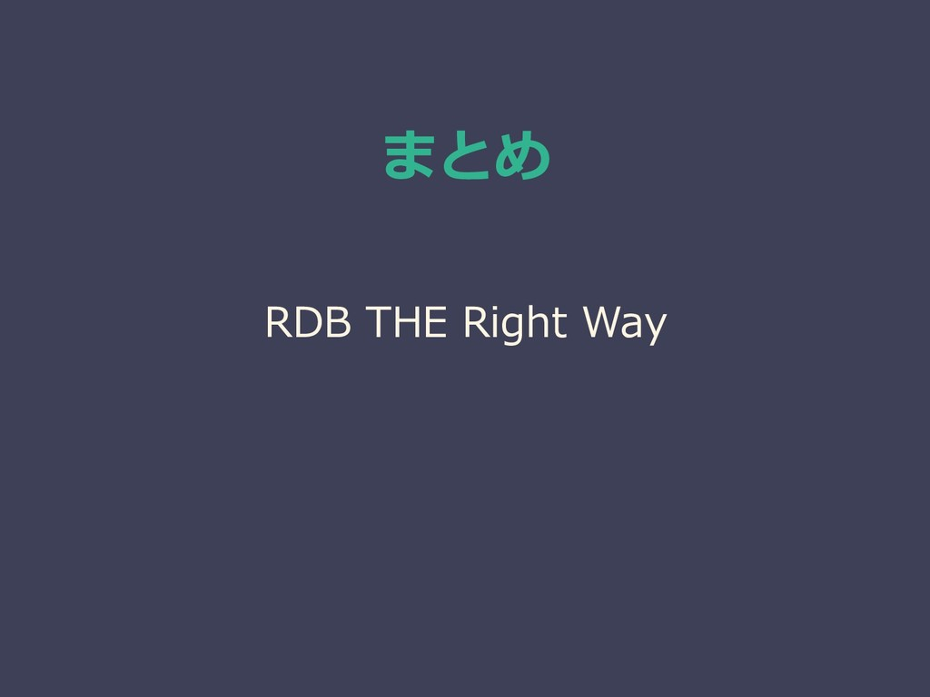 まとめ RDB THE Right Way