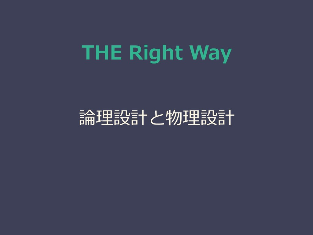 THE Right Way 論理設計と物理設計