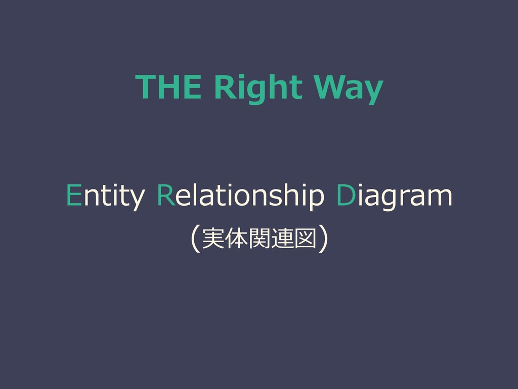 THE Right Way Entity Relationship Diagram (実体関連...