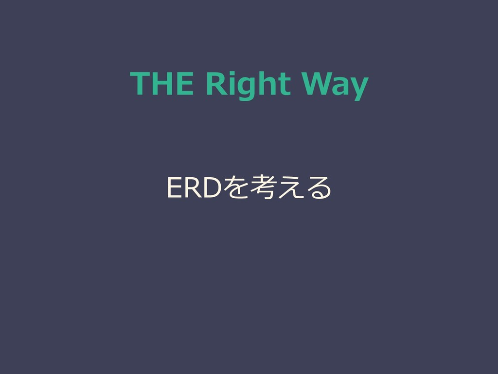 THE Right Way ERDを考える